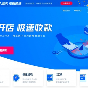 """网易支付跨境收款平台""""收结汇""""业务正式上线"""