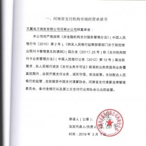 """翼支付、中移电子河南分公司签署""""合规经营承诺书"""""""
