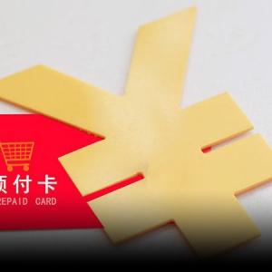 整治预付卡市场乱象,6家支付机构入选公共基础业务处理系统运营主体 ...