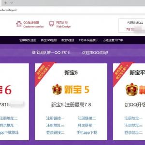 北京繁星山谷再易主,昔日官网沦为菠菜网站