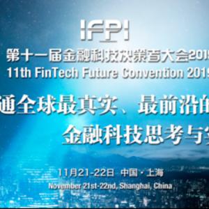 亚太零售银行决策者峰会2019圆满落幕