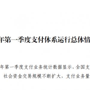 快讯!央行正式发布《第一季度支付体系运行总体情况》