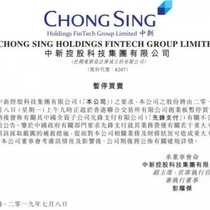 先锋支付爆重大违规、股权悉数冻结,曾是上海即富大股东