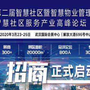 2020第二届中国(武汉)智慧社区暨智慧物业管理产业博览会