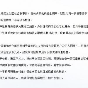 紧急排查!黑龙江出现盗刷团伙,具备这几个特征谨慎办理POS业务 ...