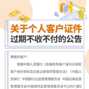 广发银行:关于个人客户证件过期不收不付的公告