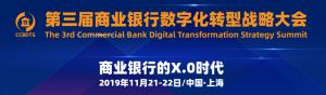 第三届商业银行数字化转型战略大会将于11月21-22日在沪召开! ...
