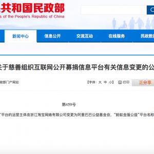 """民政部:同意""""阿里巴巴公益""""平台的运营主体变更"""