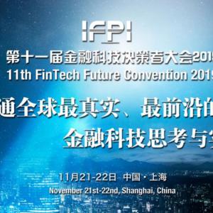 IFPI第十一届金融科技决策者大会2019将于11月在上海隆重登陆