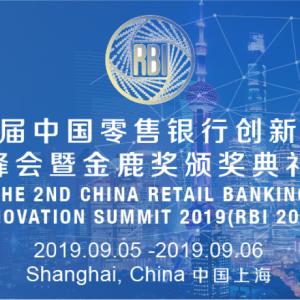 2019第二届中国零售银行创新国际峰会暨金鹿奖颁奖典礼将于9月在沪召开! ... ...