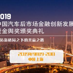 2019中国汽车后市场金融创新发展大会暨金舆奖颁奖典礼将于9月在沪召开! ...