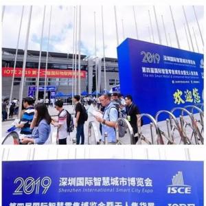 ISRE 2019第四届国际智慧零售博览会暨无人售货展在深圆满落幕 ... ...