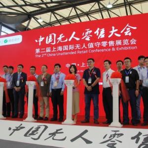 无人零售风口正当时,第三届中国无人零售大会暨展览即将揭幕 ...