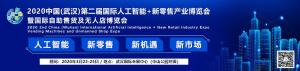 2020武汉AI新零售展3月底亮相武展,招商火热进行中