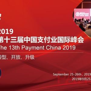 转型、开放、升级  --2019第十三届中国支付业国际峰会将于9月在沪召开! ...