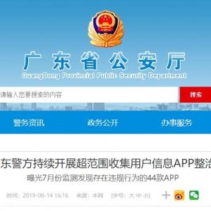 嘉联立刷app违规遭广东省公安厅点名