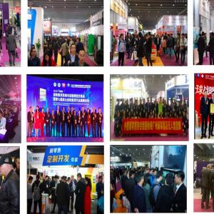 2020第三届广州国际智慧零售博览会  暨全球智慧零售行业峰会 ...