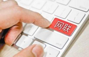 """央行:""""网联清算平台""""成全球业务量最大支付清算基础设施 ..."""