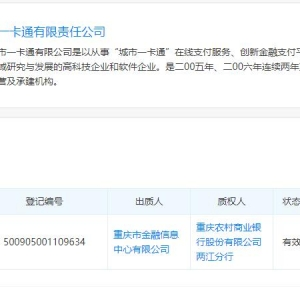 重庆公众通股权大比例质押,此前控股的国通石油遭遇危机