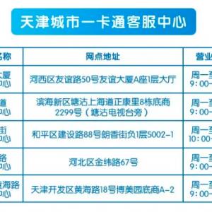 天津城市一卡通发布客服中心调整通知