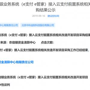 """中科金财中标""""农信银业务系统接入云支付前置系统""""项目"""