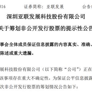 亚联发展再收购上海即富20%股权