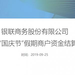 """银联商务发布2019年""""国庆节""""假期商户资金结算公告"""