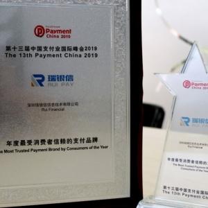 """瑞银信获""""2019年度最受消费者信赖支付品牌""""奖"""