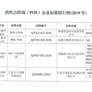 """""""2019年支付受理终端企业标准排行榜"""" 来了!"""