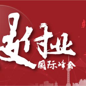 2019第十三届中国支付业国际峰会在上海圆满落下帷幕!