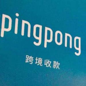 首发丨跨境支付公司PingPong或将收购支付牌照!