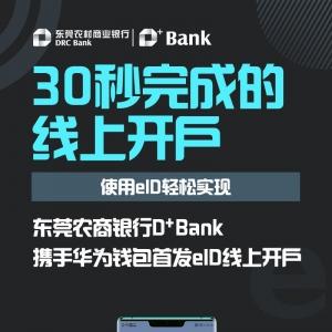D+Bank携手华为钱包,使用eID轻松实现30秒线上开户