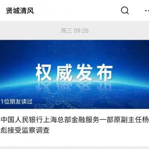上海即富副董事长被调查,公司回应:被查与上海即富无关