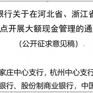 央行拟在河北、浙江、深圳试点开展大额现金管理