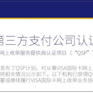 "VISA更新""QSP""资质名单,新增商盟统统付和银生宝支付"