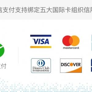 微信支付可以绑定国际信用卡了,五大卡组织都支持!