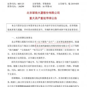 快讯!翠微股份拟购买海科融通35%股权