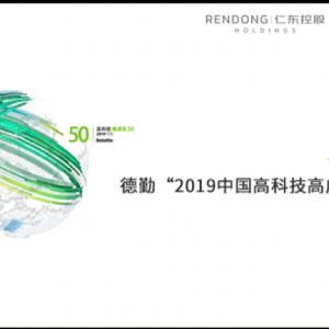 合利宝荣获中国高科技高成长50强 从优秀向卓越迈进