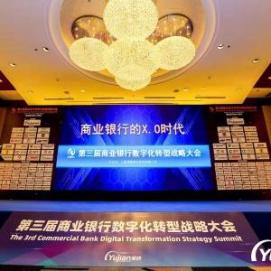 第三届商业银行数字化转型战略大会在沪成功召开