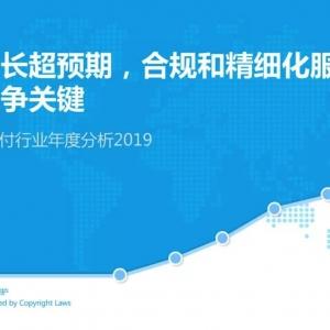 2019中国跨境支付行业年度分析:跨境支付市场潜力巨大