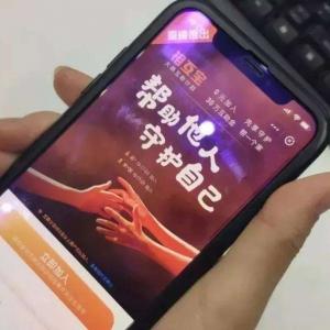 蚂蚁金服:相互宝2019年人均分摊约29元