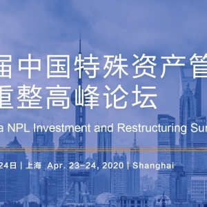 行业盛会|第六届中国特殊资产管理与破产重整高峰论坛