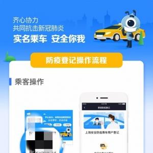 在上海乘坐出租车,支付宝一键扫码在线登记