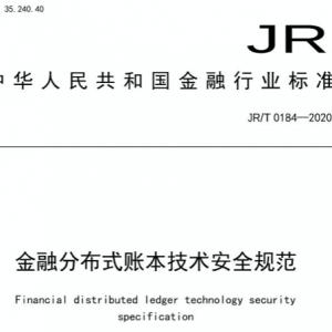人民银行发布首个金融区块链标准|中信银行遭罚2020万