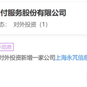 富友支付投资设立上海永芃,持股比例60%