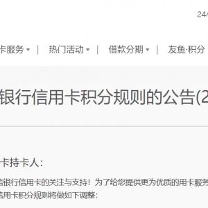 中信银行发布积分新规,新增43个计积分MCC