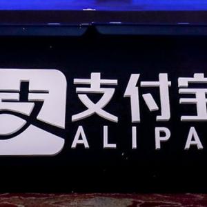 二维码互认互扫脚步不停:中国银行与蚂蚁金服达成合作