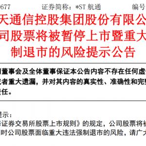 航天支付二股东面临退市风险,PingPong怎么办?