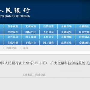 央行在上海、杭州、雄安等6地扩大金融科技创新监管试点