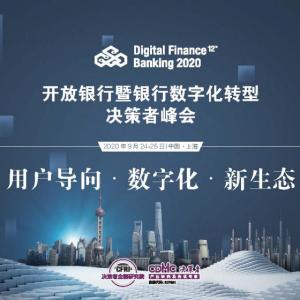 Digital Finance-Banking开放银行暨银行数字化转型决策者峰会2020将于9月在上海隆重登 ...
